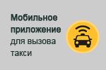 Мобильные приложения для вызова такси в Йошкар-Оле